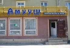 amuush 1