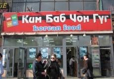 kim bab chon gug 1