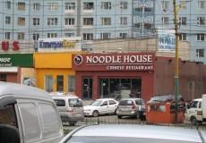 noodle house 1