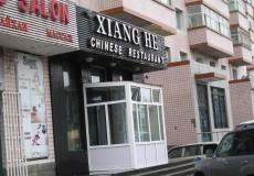 xiang he 1