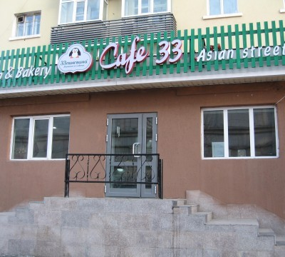 CAFE33 (3)